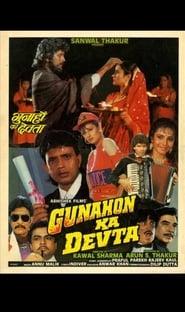 Gunahon ka devta 1990