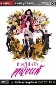 ชายไม่จริง หญิงแท้ ตอนที่ 1-24 พากย์ไทย [จบ] HD 1080p