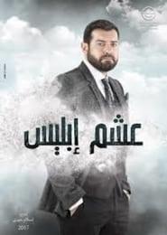 عشم ابليس 2017
