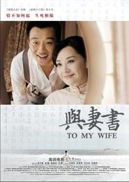 与妻书 2012