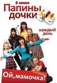 Daddy's Daughters Season 8 Episode 11