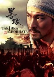Тактика на войната (2006)