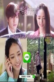 Line Romance ( 2014 ) ( Complete )