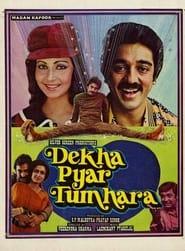 Dekha Pyar Tumhara (1985)