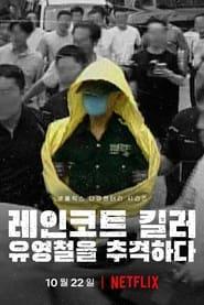 The Raincoat Killer: Chasing a Predator in Korea - Season 1