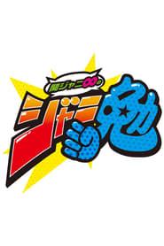 関ジャニ∞のジャニ勉 2007