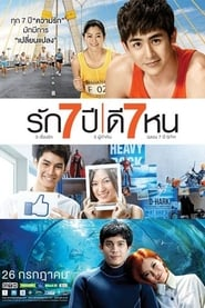 Seven Something รัก 7 ปี ดี 7 หน