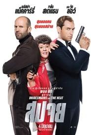 ดูหนัง Spy (2015) สปาย