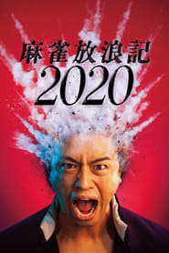 Poster A Gambler's Odyssey 2020 2019
