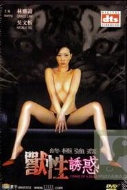 終極強姦:獸性誘惑 2001