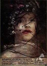 Affiche de Film Chronicle of Amorous Accidents