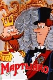 Poster Martinko 1987