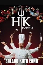 Hell's Kitchen България – Сезон 2