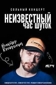 Viktor Kopanitsa: The Unknown Hour of Jokes
