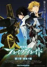 Poster Broken Blade: Book Three - The Mark of the Assassin's Dagger 2010