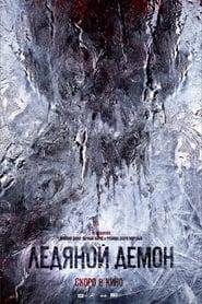 Ледяной демон 2021