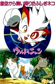 Poster Ultra Nyan: Extraordinary Cat who Descended from the Starry Sky 1997