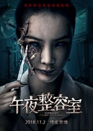 Painted Skin: The Double Mask (2018)