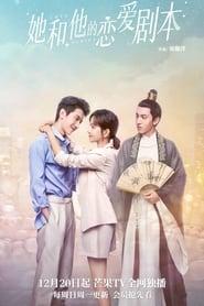 Love Script 2020
