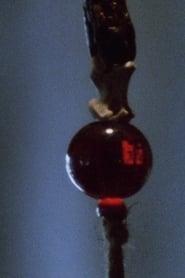 Pan 1 (1974)