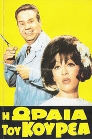 Η Ωραία του Κουρέα (1969) online