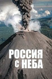 Россия с неба