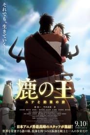 Shika no Ou: Yuna to Yakusoku no Tabi 2021