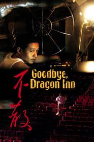 Good Bye, Dragon Inn 2003
