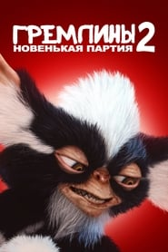 Смотреть Гремлины 2: Новенькая партия