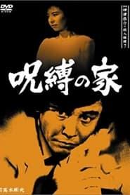 探偵神津恭介の殺人推理7 1987