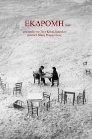 Affiche de Film Excursion