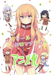 Gabriel DropOut: Season 1