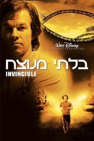 בלתי מנוצח / Invincible לצפייה ישירה