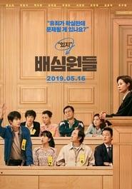 The Jurors (2019)