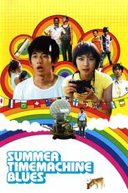 Summer Time Machine Blues (2005)