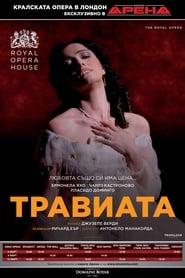 Травиата (2019)