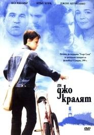 Джо Кралят (1999)
