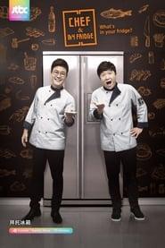 Chef & My Fridge ตอนที่ 197-204 ซับไทย HD 1080p