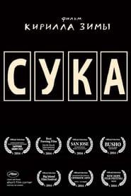 Сука (2014) Online Cały Film Lektor PL