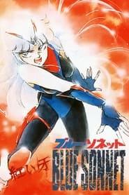 Akai Kiba: Blue Sonnet 1995