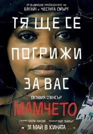 Мамчето (2019)