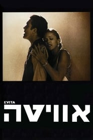 אוויטה / Evita לצפייה ישירה