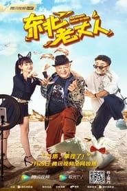 东北老丈人 (2021)