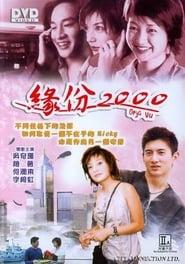 緣份2000 1999