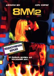 8мм 2 (2005)