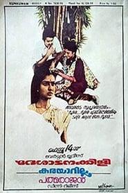 Deshadanakili Karayarilla (1986)