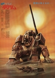 Poster Document: Fang of the Sun Dougram 1983
