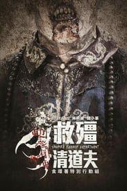 Vampire Cleanup Department (2017) Sub Indo