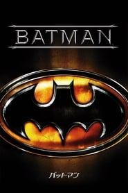 バットマン 1989