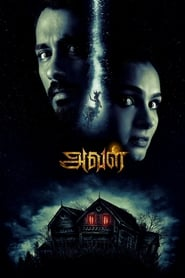 The House Next Door (2017) Hindi Full Movie Download 720p HDRip